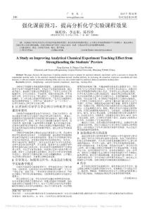 [论文]强化课前预习,提高化学实验课程效果