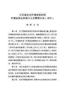 关于征求《江苏省社会环境检测机构环境监测业务能力认定管理办法(试行)》的函