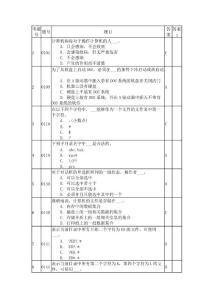 郑州市计算机等级考试 选择题题库