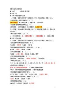 广东省药监系统初级中药师专业知识练习题