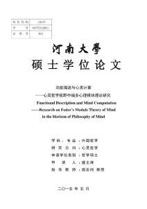功能描述与心灵计算——心灵哲学视野中福多心理模块理论研究
