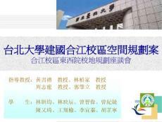 台北大学建国合江校区空间规划案