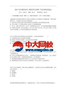2013年注册税务师《税收相关法律》考前冲刺试卷(6)-中大网校