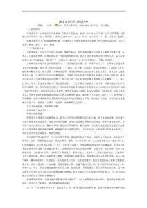 桂林自由行注意事项