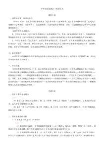 自考中国法制史重点知识点