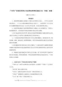 广州市广百股份有限公司首期股票期权激励计划(草案)摘要