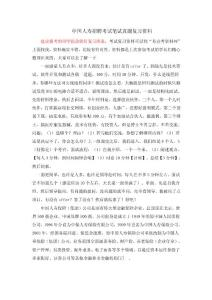 中国人寿2016-2017年社会招聘考试笔试题内容试卷历年考试真题