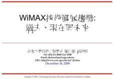 WiMAX技术发展趋势