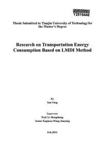 针对lmdi方法的交通运输能源消耗的分析研究