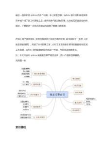 『搜索引擎』索引数据结构..