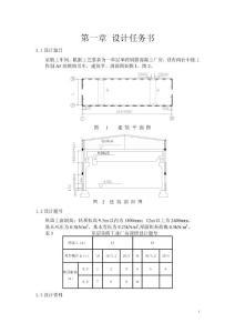 钢混课程设计--单层单跨钢筋混凝土厂房设计钢混设计帮助钢筋混凝土课程设计单层单跨厂房设计混凝土单层厂房