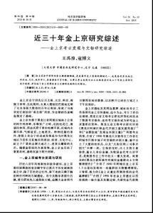 近三十年金上京研究综述——金上京考古发现与文物研究综述