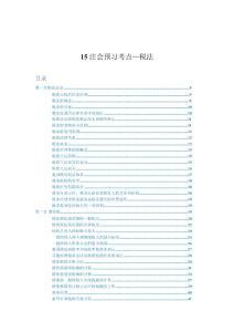15注会预习考点—税法