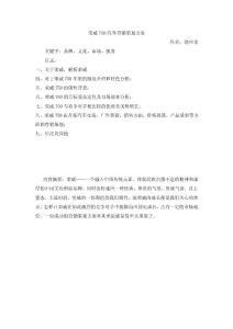 荣威750汽车策划方案