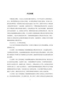 畲族婚姻家庭继承习惯法研究