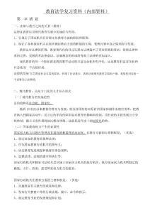 教育法学__复习资料(重要) 2