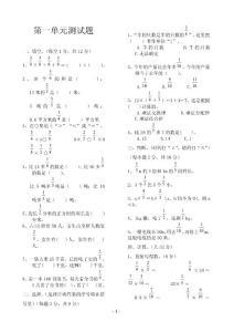 人教版小学六年级上册数学各单元练习试题全册