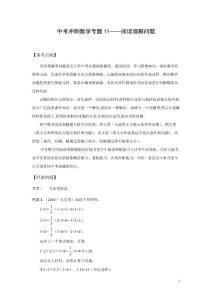 中考冲刺数学专题11 阅读理解问题(含答案)