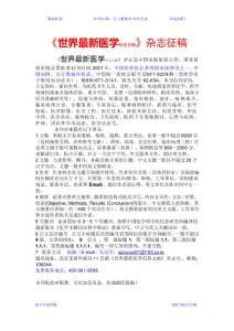 中央国家级《世界最新医学信息文摘》电子期刊稿约