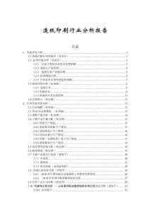 造纸印刷行业分析报告完整版