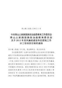 2012年党风廉政建设和反腐败工作分工包项责任制的通知