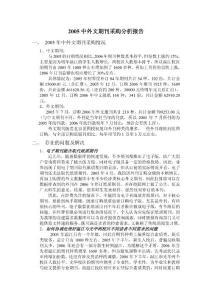 2005中外文期刊采购分析报告