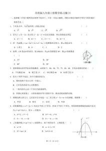 苏科版九级上册数学练习题..