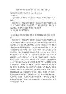 �\析低碳����_�粝碌���H�Q易法三�}(1)�文_0