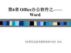 第6章Office办公软件之Word新