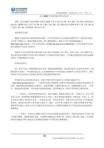 武汉2016年经济师报名程序及办法