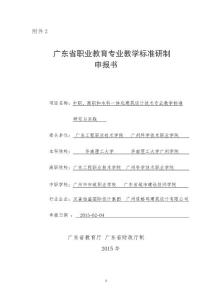 广东省职业教育专业教学标准研制申报书
