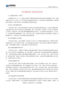 中国智能交通产业政策环境分析