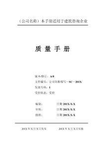 9000认证管理体系质量手册