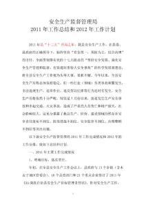 安监局11年总结12年计划2011.10.31AAA