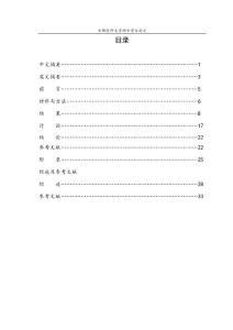 上海市普陀區20歲以上人群阻塞性睡眠呼吸暫停低通氣綜合征流行病學調查