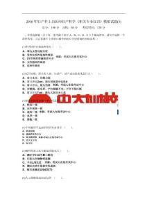 2010年妇产科主治医师妇产科学《相关专业知识》模拟试题(3)-中大网校