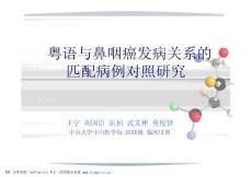 流行病学研究--粤语与鼻咽癌发病关系的匹配病例对照研究--开题报告