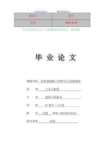 2011-学习资料大全:河南农业大学土木工程毕业论文