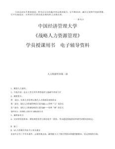 Aecooxm中国经济管理大学《战略人力资源管理学》学员授课用书电子辅导资料