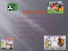 足球messi_图文