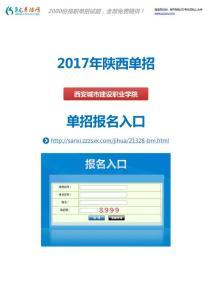 2017年西安城市建设职业学院单招报名入口及考试事项