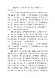一位老村支书写给全体新大学生村官的公开信