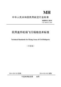 MH5013-2014直升机场飞行场地技术标准稿