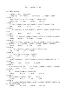 """教育部""""家庭教育指导师""""题库_图文"""
