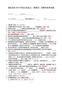 福彩达州2013年业主(销售员)资格年检考试题