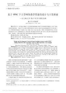 论文:SPOC下大学网络教学资源设计与开发——以吉林大学《妇产科学》课程为例