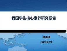 林崇德教授~学生发展核心素养体系研究工作报告_图文