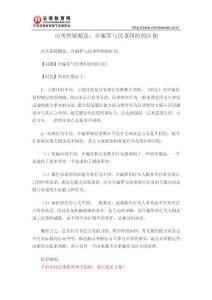 司考答疑精选:诈骗罪与民事纠纷的区别