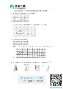 选师无忧名师:小学图形变换精选解答题(人教版)