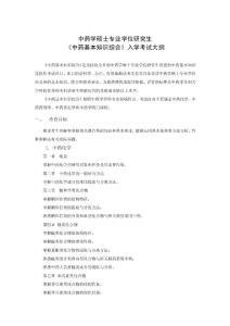 华中科技大学考研 350中药专业基础综合